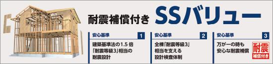 SSバリュー耐震